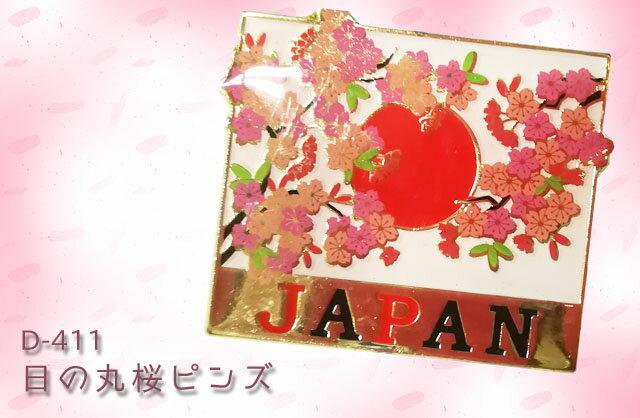 [送料299円〜]「tc」日の丸桜ピンズ D-...の紹介画像2