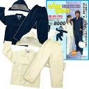 スーパーフィックスーツ FIC-8000 ジャケット&パンツ...