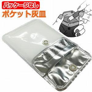 [送料299円〜]「パッケージなし」TGSポケット灰皿(N) TGS-001 アウトレット 10点迄メール便OK(gu1a379)