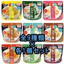 【セット】非常食セット 最大5年保存食アルファ米 サタケ マ...