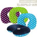 エアピロー トラベルピロー スリーピロー エアー 空気枕 まくら おしゃれ かわいい ギフト ALIFE アリフ SLEEPILO AIR sncf-159(su0a190)