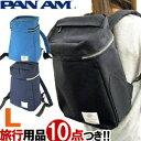 PAN AM パンナム バックパック Lサイズ 505034 (je2a170)