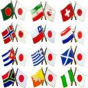 日本と各国の友好旗ピンズ D-838〜842・D-844〜846・D-851〜852・D-855〜856 40点までメール便OK(da1a040)