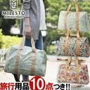 milesto(ミレスト)hopping marche(ホッピングマルシェ)リバティ柄+オリジナル柄 ボストンバッグ MLS209(id0a098) *2WAYかばん *ホワイトデー