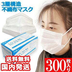 【即日発送 即納】マスク 在庫あり GPT 使い捨てマス
