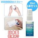【セット】次亜塩素酸水 スプレー 除菌 30ml × 6本 ...