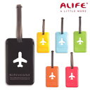 スーツケースに! ALIFE アリフ ハッピーフライト スクエアラゲージタグ sncf-043 メール便OK【楽ギフ_包装】【RCP】