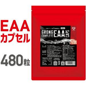 GronG(グロング) COMPLETE EAA カプセル 480粒