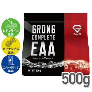 GronG(グロング) COMPLETE EAA 風味付き 500g