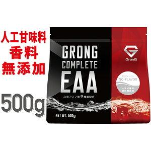 GronG(グロング) COMPLETE EAA ノンフレーバー 500g