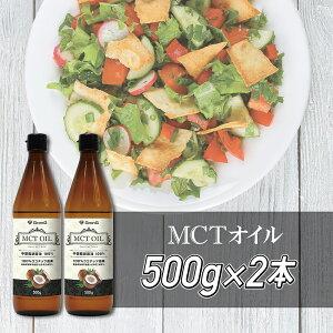 GronG(グロング) MCTオイル 500g 2本セット ココナッ