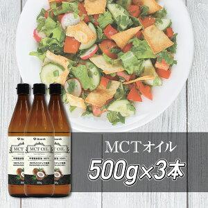 GronG(グロング) MCTオイル 500g 3本セット ココナッ