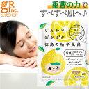 ショッピングエプソムソルト 【GR公式】JUSO BATH POWDER ゆず 10包セット[浴用化粧料]