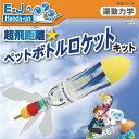 理科実験キット 超飛距離 ペットボトルロケットキット 自由研究 自由工作 3年生 4年生 中学年 【あす楽対応】