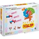 【レビューを書いてプレゼント】知育玩具 コクヨ アイクリップ パステルセット ブロック 50個入 IQLIP