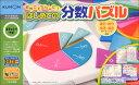 くもん出版 KUMON 分数パズル 知育玩具 パズル遊び 学習玩具 知育おもちゃ 【あす楽対応】