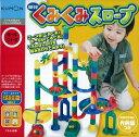 知育玩具 KUMON くもん出版 NEWくみくみスロープ ボール転がし 【あす楽対応】