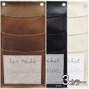 ウォールポケット 壁掛け収納 合皮×メッシュ マチ付き 雑誌・マガジンケース 3ポケット ブラック ブラウン オフホワイト 白 ウォールラック 壁面収納 おしゃれ 【あす楽対応】
