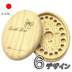 楕円乳歯ケース乳歯入れ桐ビーグラッド日本製送料無料【あす楽対応】