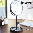 スタンドミラー tower(タワー) ブラック 黒 トレイ付き 裏面3倍拡大鏡 卓上鏡 メイクアップ 指輪 ピアス アクセサリー収納 おしゃれ