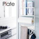 マグネット冷蔵庫サイドラック Plate(プレート) ホワイト 白 キッチン 収納 ラップ立て 小物掛け シンプル おしゃれ インテリア