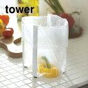 ポリ袋エコホルダー tower(タワー) ホワイト 白 キッチン ゴミ箱 ごみ箱 収納 インテリア雑貨