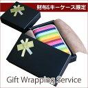 ◆ラッピングチケット◆(財布・キーケース限定)※メール便不可