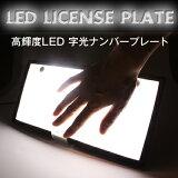 高輝度 【LED】ナンバープレート 面発光 字光式 1枚