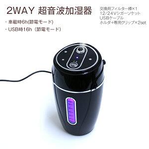 【加湿器車】USB12v車内でも2WAY超音波LM-04USBミニ加湿器1月再入荷