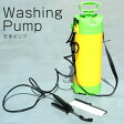 ◆洗車ポンプ 洗車 ブラシ 洗車 どこでも洗車場!手動ポンプ式 ポータブル洗車機 洗車