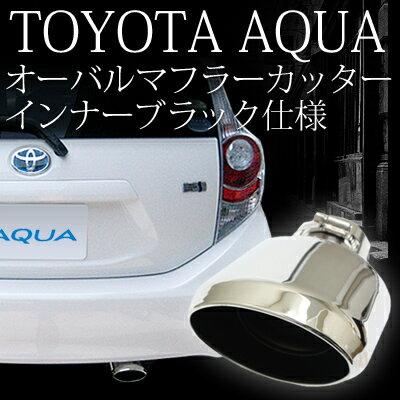 トヨタ アクア マフラーカッターオーバルステンレスインナーブラック仕様...:groovy-gbt:10012152