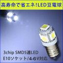 led豆電球 4-6V対応 5led 口金サイズ E10 led豆電球 ホワイト 1個