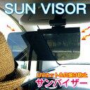 7月再入荷【着後レビュー送料無料】車用 サンバイザー ブラック 視界確保 UVカット 日焼け防止 SD-2302【レジャー】