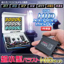 hidキット H1 H3 H7 H8 H11 HB3 HB4...