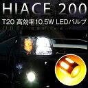 ハイエース200系T20 爆光 10.5W級 プロジェクターレンズ アンバーピンチ部違ハイエース【送料無料】