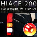 ハイエース200系 4型 3型 テールランプ用 LED T20 レッド ウェッジ ダブル10.5W級 プロジェクターレンズ搭載【送料無料】