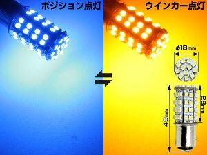 【レビュー記入で送料無料】LEDツインカラーバルブ[青橙]バイク専用S25BAY15Dダブル超高輝度2chipSMD60連キャンセラー内蔵2個