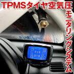 タイヤ 空気圧 モニタリングシステム TPMS タイヤバルブキャップセンサー タイヤ 空気圧 ランフラットタイヤに
