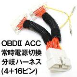 OBD2 分岐16ピン+16ピン 分岐ハーネス 車速オートドアロック等OBD併用分岐【送料無料】_04re