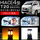 ハイエース 200系 4型対応 LEDバルブ T20 led アンバー ホワイト ツインカラー面発光LED ウインカーポジションキット ハイエース200系【送料無料】
