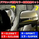 ドアミラー 自動格納D16pドアロック連動日産 スバル トヨタ対応【送料無料】