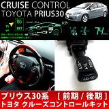 プリウス30 クルーズコントロール前期 後期純正コラムカバー付 クルコン 燃費向上対策【送料無料】