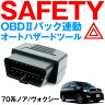 70系ノア 70系ヴォクシー OBD2 バック連動オートハザードツール【送料無料】after sale