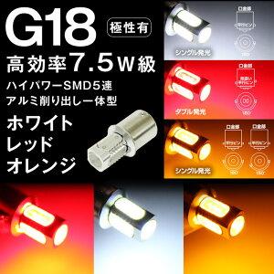 [新商品]【着後レビューで送料無料】LEDバルブG18高効率7.5W級ハイパワーSMD5連1個高効率7.5W級ハイパワーSMD5連アルミ削り出し一体型
