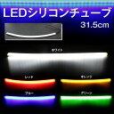 ledテープ 正面発光 シリコン EDテープ チューブライト 31.5cmホワイト、オレンジ、ブルー、レッド、グリーン