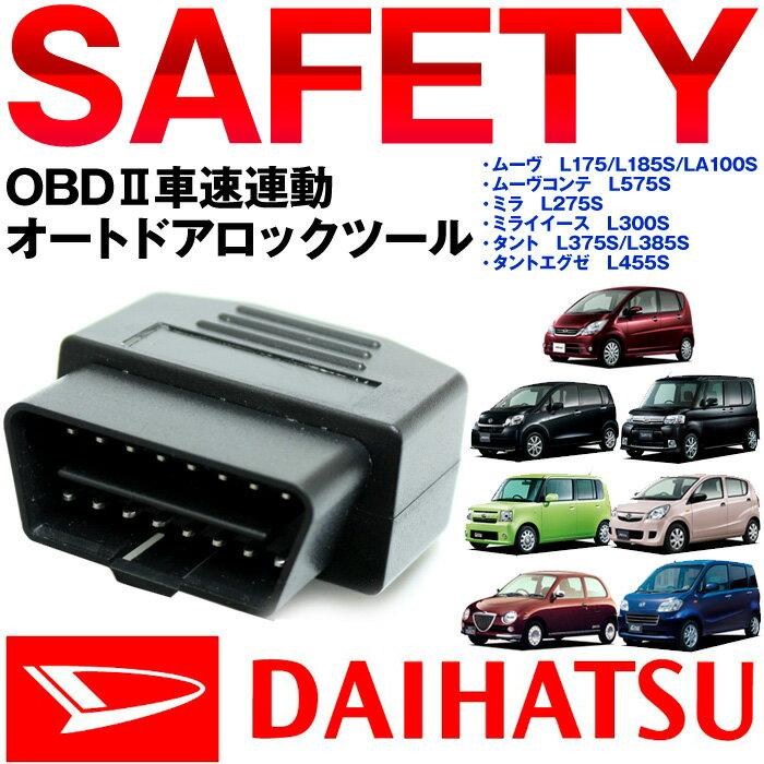 OBD2 車速ドアロック ダイハツダイハツOBD車速オートドアOBD2ダイハツD01Pムー…...:groovy-gbt:10032323