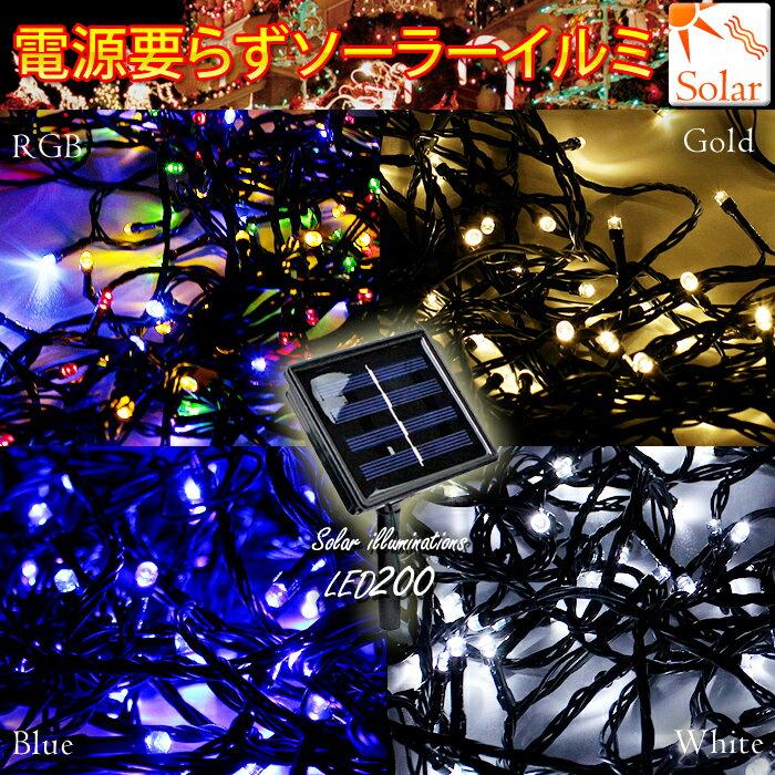 ソーラーイルミネーション 200 ledクリスマスイルミネーションLED200球ソーラーイ…...:groovy-gbt:10027629