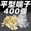 平型端子 ファストン端子オスメス端子絶縁スリーブ ギボシ金色計400個
