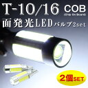 T10 LED 16 ledバルブ ウェッジ ホワイト COB2個セットプリウス、アクア、アルファード30系、ヴェルファイア30系、 80ノア 80ヴォクシー トヨタアクア プリウス エスクァイア ステップワゴン セレナ C26 NBOX デリカD5 他