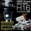 フォグランプ H16 ledバルブ80系ヴォクシー 80系ノア エスクェアイア led cree フォグバルブ80系ヴォクシーフォグランプ 80系ノアフォグランプ 80W級フォグランプフォグランプXBD光源搭載【送料無料】